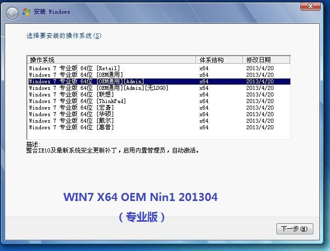 DIY Windows Professional SP1  OEM N1 ISO